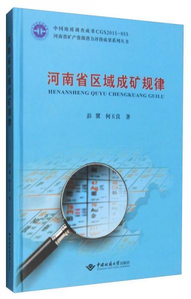 河南省矿产资源潜力评价成果系列丛书:河南省区域成矿规律