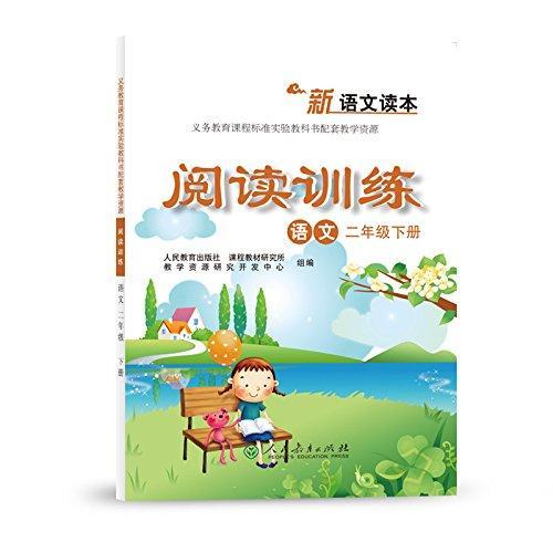 新语文读本—阅读训练 二年级下册