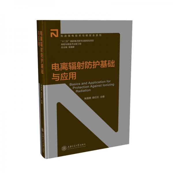 电离辐射防护基础与应用
