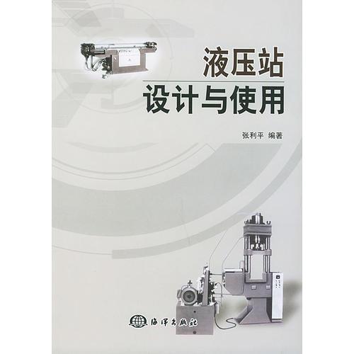 液压站设计与使用