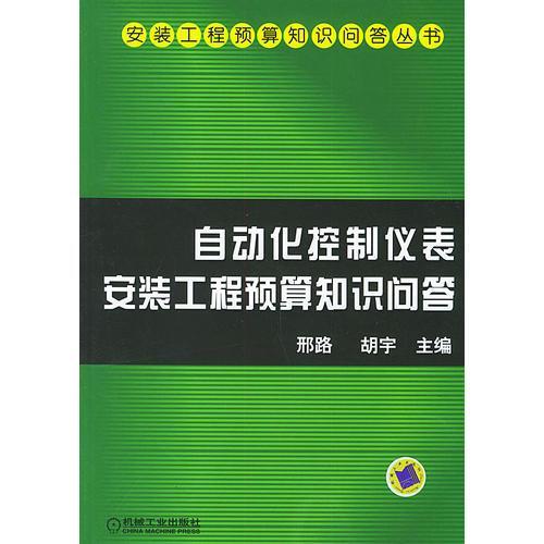 自动化控制仪表安装工程预算知识问答——安装工程预算知识问答丛书