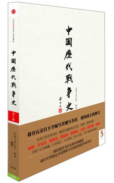 中国历代战争史(第5册)