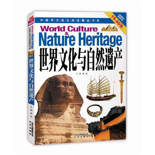 中国学生成长阅读精品书系  世界文化与自然遗产
