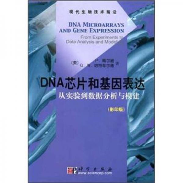 DNA芯片和基因表达:从实验到数据分析和模建(影印版)