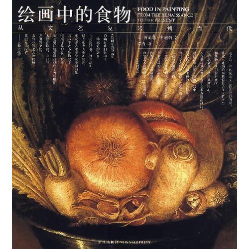 绘画中的食物:从文艺复兴到当代