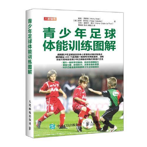 青少年足球体能训练图解
