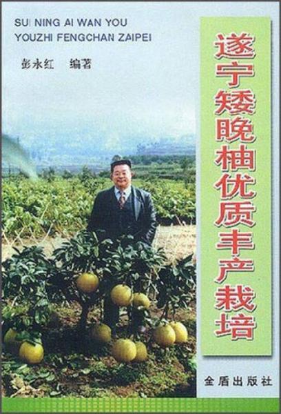 遂宁矮晚柚优质丰产栽培