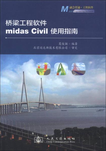 桥梁工程软件midas Civil使用指南