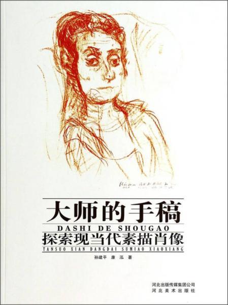 大师的手稿-探索现当代素描肖像
