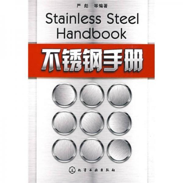 不锈钢手册