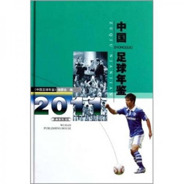 中国足球年鉴2011