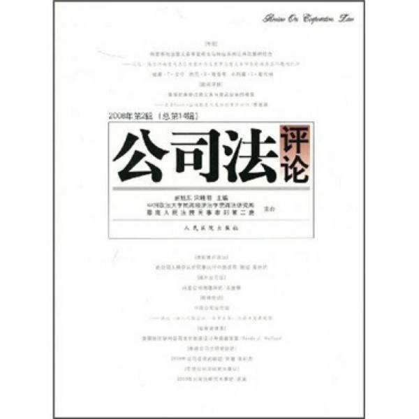 公司法评论(2008年第2辑)(总第14辑)