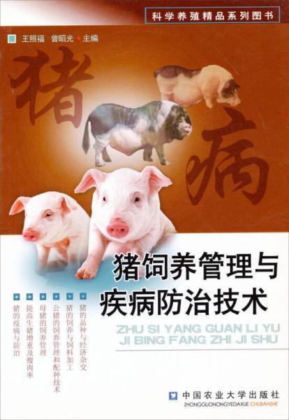 科学养殖精品系列图书:猪饲养管理与疾病防治技术
