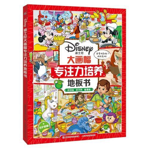 迪士尼大画幅专注力培养地板书