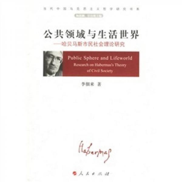 公共领域与生活世界-哈贝马斯市民社会理论研究