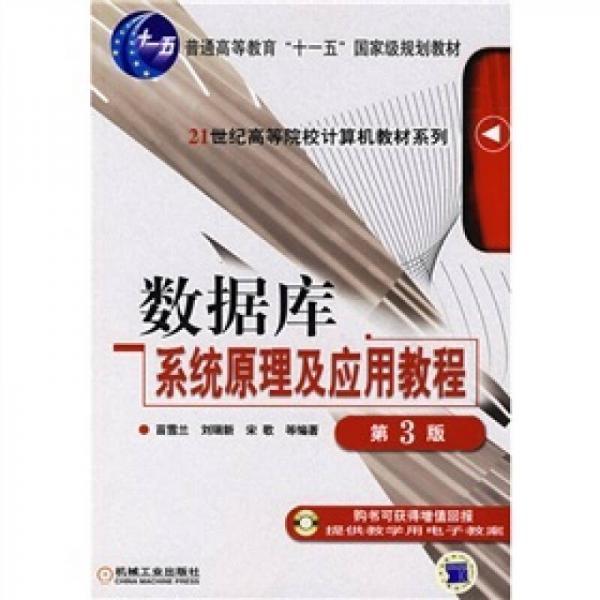 数据库系统原理及应用教程