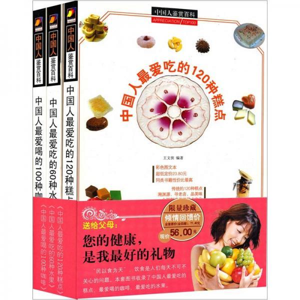中国人鉴赏百科(全3册)
