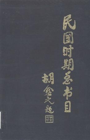 民国时期总书目