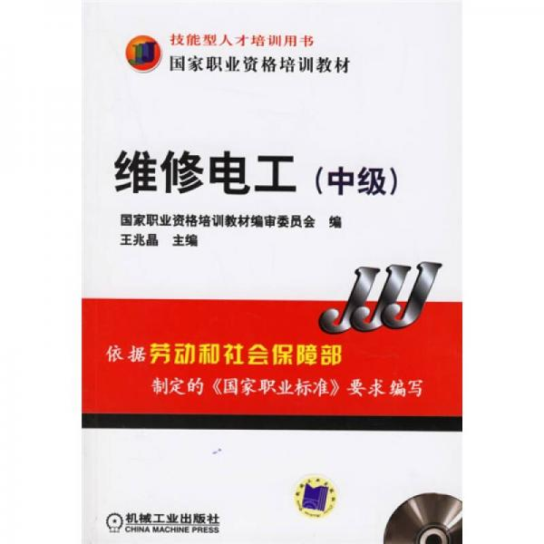 中级技能型人才培训用书国家职业资格培训教材:维修电工