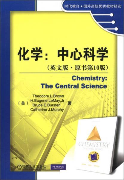 时代教育·国外高校优秀教材精选·化学:中心科学(英文版·原书第10版)