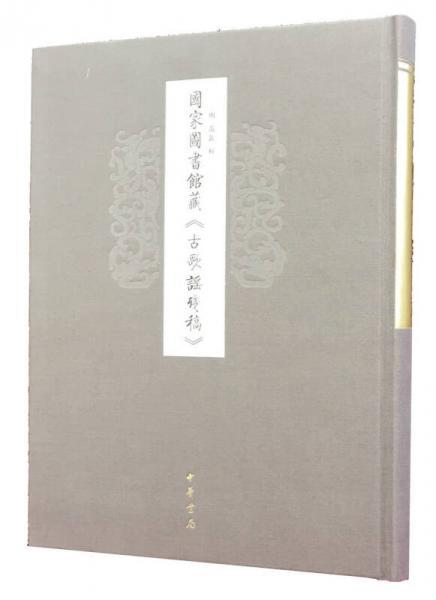 国家图书馆藏 古歌谣残稿