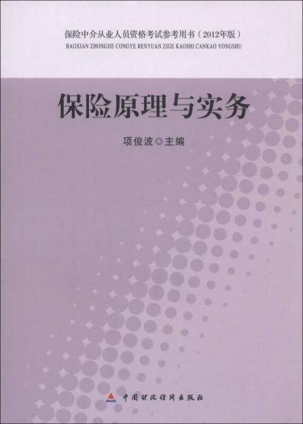 保险中介从业人员资格考试参考用书:保险原理与实务(2012年版)