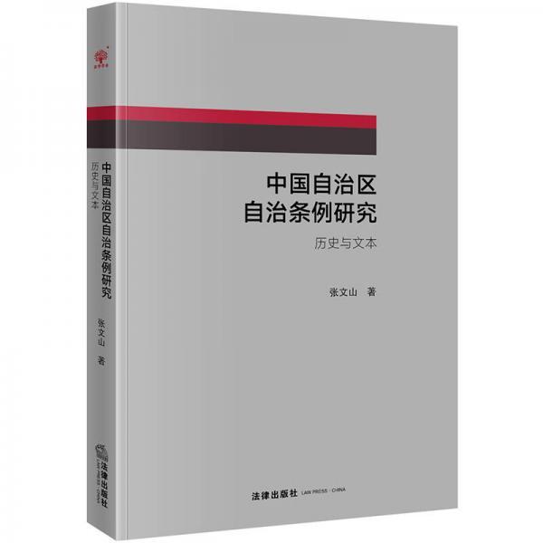 中国自治区自治条例研究:历史与文本