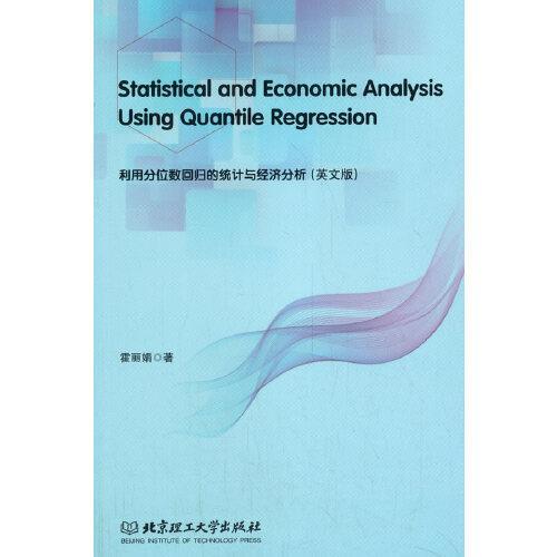 利用分位数回归的统计与经济分析 Statistical and Economic Analysis Using Quantile Regression