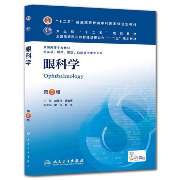 眼科学(第8版) 赵堪兴、杨培增/本科临床/十二五普通高等教育本科国家级规划教材