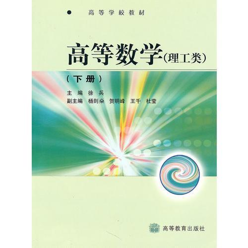 高等数学-理工类 下册