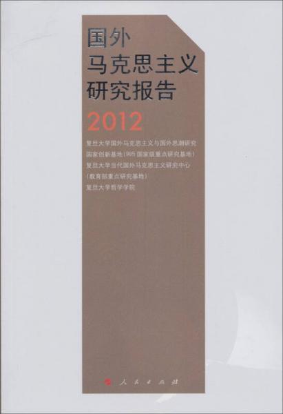 国外马克思主义研究报告2012