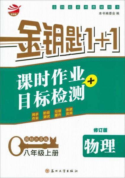 2017秋 金钥匙1+1·课时作业+目标检测:八年级物理上册(国标江苏版)