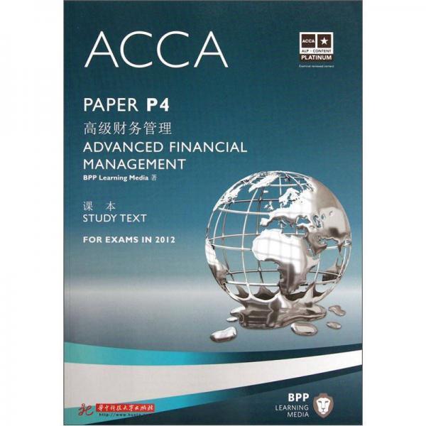 ACCA P4 高级财务管理