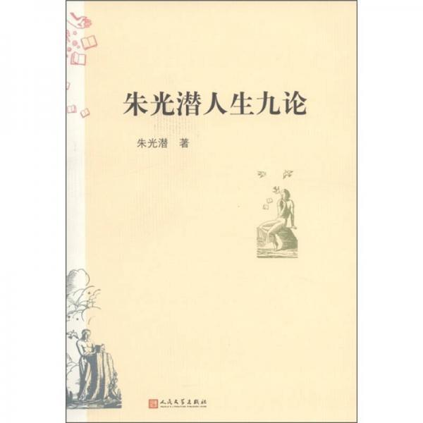 朱光潜人生九论