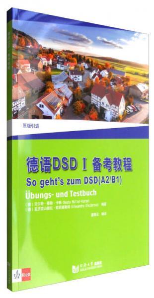德语DSD I备考教程