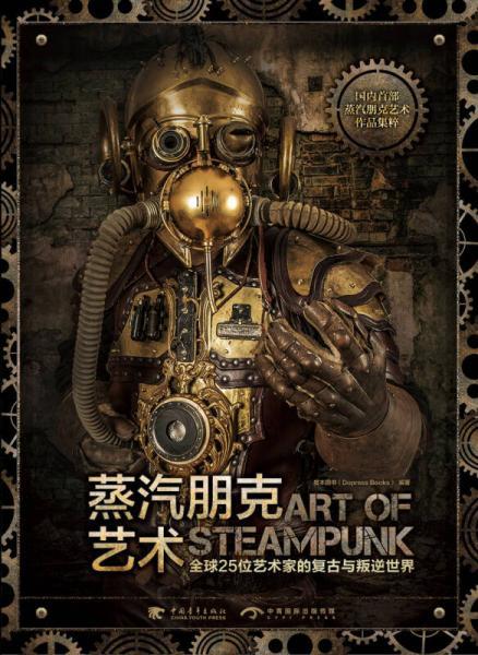 蒸汽朋克艺术:全球25位艺术家的复古与叛逆世界(中文版)