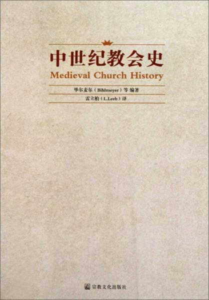 中世纪教会史