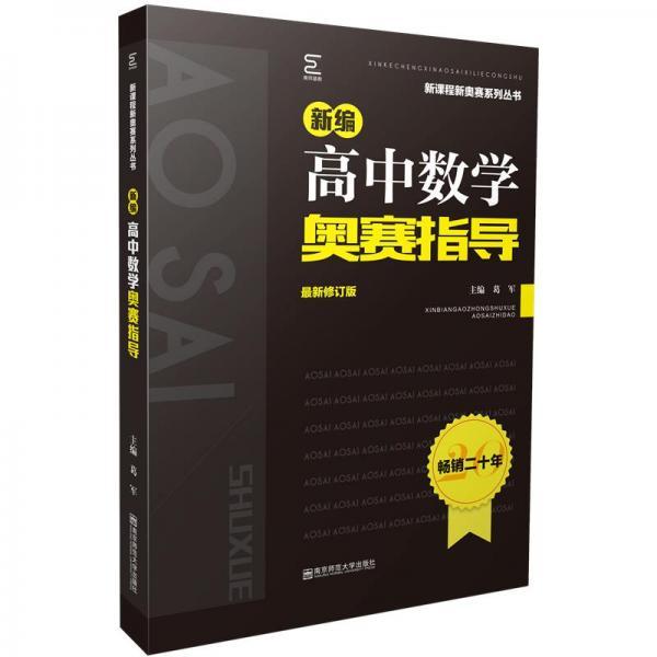 新编高中数学奥赛指导