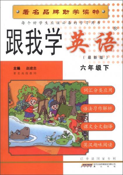 跟我学:英语(6年级下)(最新版)
