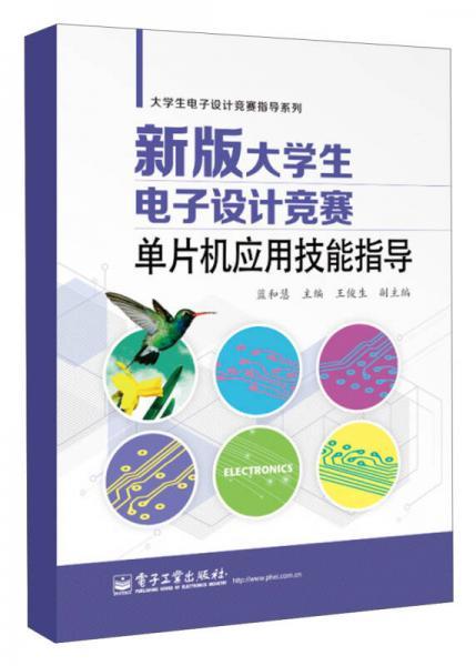 大学生电子高计竞赛指导系列:新版大学生电子设计竞赛·单片机应用技能指导
