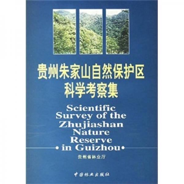 贵州朱家山自然保护区科学考察集