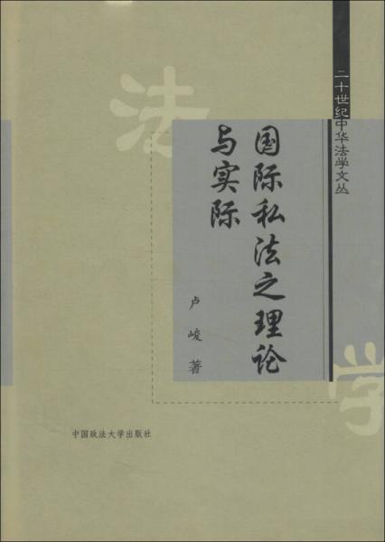 20世纪中华法学文丛:国际私法之理论与实际