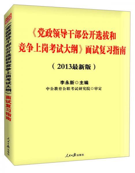 《党政领导干部公开选拔和竞争上岗考试大纲》面试复习指南(2013新版)