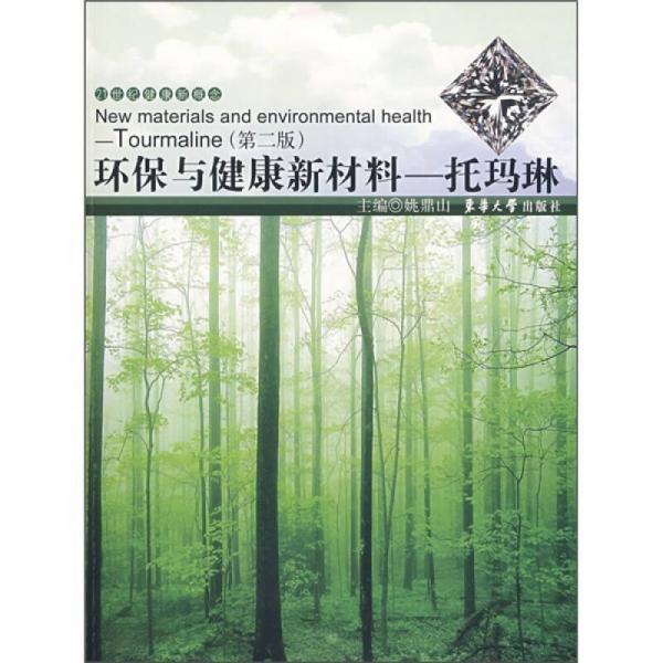 环保与健康新材料:托玛琳(第2版)