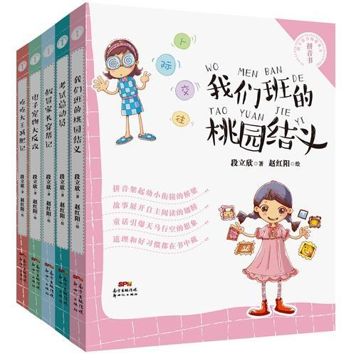段立欣引爆想象力拼音书(5册)套装