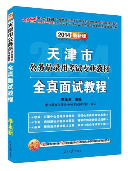 中公教育·2014天津市公务员录用考试专业教材:全真面试教程(新版)