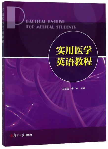 实用医学英语教程