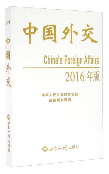 中国外交(2016年版)