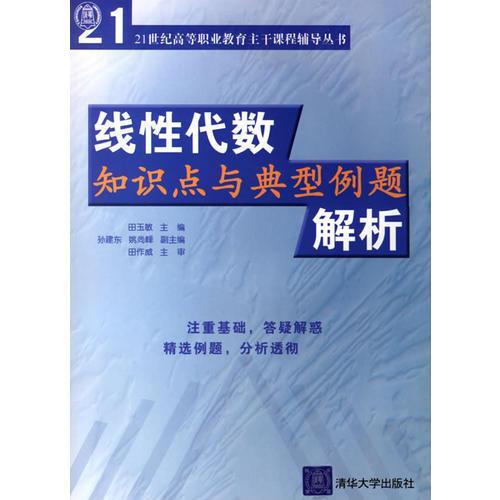 线性代数知识点与典型例题解析/21世纪高等职业教育主干课程辅导丛书