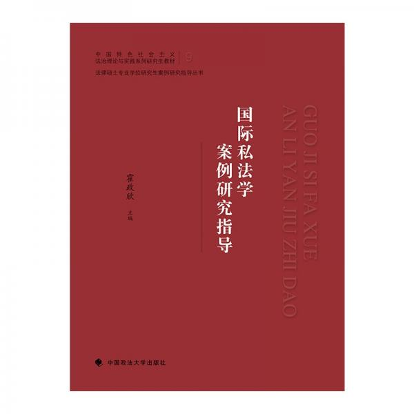 2021版国际私法学案例研究指导霍政欣中国政法大学法律硕士案例研究丛书